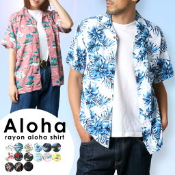<strong>アロハシャツ</strong> メンズ 夏 レーヨン 総柄 花柄 プリント 半袖 全15柄 S/M/L/LL