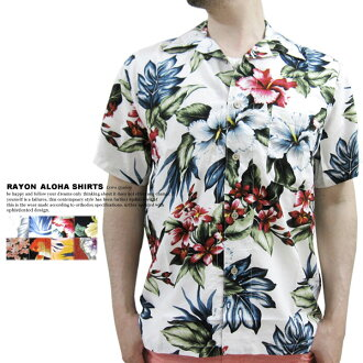 "Rakuten ranking 1st place win! ' 2013 Overboard Originals and Hawaiian ""Ryu"" and ""resort"" rayon Hawaiian shirts"