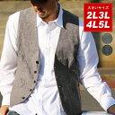 大きいサイズ メンズ ジレ ベスト 麻混【キングサイズ 2L 3L 4L 5L マルカワ リネン スーツ ジャケット きれいめ シンプル 清潔感 Vネック】