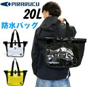 【PIRARUCU】pirarucu ピラルク 防水トートバッグ 20L 防水バッグ メンズ レディ...