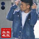 Gジャン ストレッチ 大きいサイズ メンズ 春 秋 デニム ブルー ネイビー 2L/3L/4L/5L