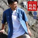 シャツ デニム 大きいサイズ メンズ 夏 半袖 ボタンダウン ブルー/ネイビー 2L/3L/4L/5...