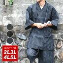 全品送料無料 甚平 じんべい 大きいサイズ メンズ 夏 和 日本 全3色 2L/3L/4L/5L
