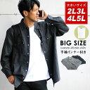 シャツ ウエスタン 大きいサイズ メンズ アンサンブル セット ホワイト/グレー 2L/3L/4L/5L
