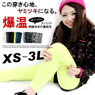 "Very popular! ""Super huge hot spats' deep crotch-material-all 18 colors tied elastic excellent cold weather spats"