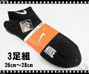 NIKE 靴下 メンズ 3足組 グレー/ブラック 26cm〜...