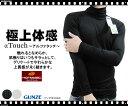 【日本製】 GUNZE/グンゼ 極上体感あったかホットマジック無地タートルネック長袖Tシャツ【メール便対象/暖かい/薄い/モダールファイバー/HOT MAGIC/アルファタッチ】