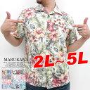 【送料無料】 【大きいサイズ メンズ アロハシャツ】 綿裏使い 【キングサイズ Men's 大きなサイズ 2L 3L 4L 5L 春 夏 アロハ イベント 祭り クールビズ ハワイ シャツ 半袖シャツ カジュアル 夏当店人気 おしゃれ