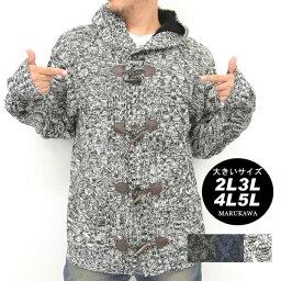 大きいサイズ メンズ セーター パーカー【キングサイズ 2L 3L 4L 5L マルカワ きれいめ シンプル ニット ダッフル ボア】