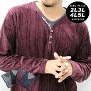 大きいサイズ メンズ Tシャツ 長袖 ヘンリーネック【キングサイズ 2L 3L 4L 5L マルカワ ベロア きれいめ シンプル 清潔感 レイヤード 重ね着】