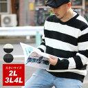 大きいサイズ メンズ セーター リブ 編み ボーダー 柄【キングサイズ 2L 3L 4L マルカワ ニット きれいめ シンプル 清潔感 モノトーン】