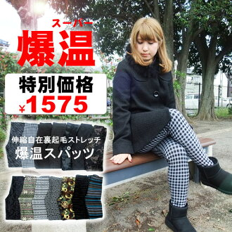 "' 2013 New! Very popular! ""Super huge hot spats' deep crotch-material-all 14 colors of the tied elastic of cold weather spats"