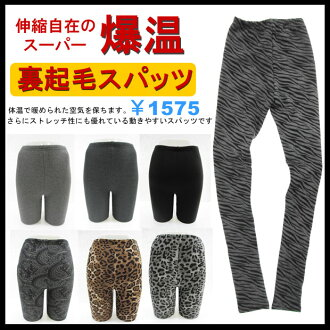 Add a new pattern! Popular super huge hot spats