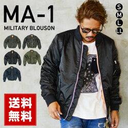 MA-1メンズおしゃれボンバージャケット