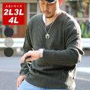 大きいサイズ メンズ セーター リブ 編み Vネック【キングサイズ 2L 3L 4L マルカワ ニット きれいめ シンプル 清潔感 無地 モノトーン】