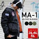 大きいサイズ MA-1 メンズ フライトジャケット 秋冬