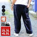 暖パン 大きいサイズ メンズ シルキータッチ フリース イージー パンツ FIRST DOWN【キングサイズ 2L 3L 4L 5L マルカワ ファースト ダウ...