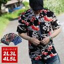 大きいサイズ メンズ アロハシャツ レーヨン【キングサイズ 2L 3L 4L 5L マルカワ アロハ