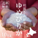 【北海道の米屋しか手に入らない】 松岡さんが育てた「ゆめぴり...