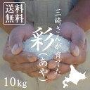 【クーポンで10%OFF】三崎さんが育てた「彩(あや)」10kg(5kg×2袋) 29年産 北海道も