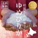 【北海道の米屋しか手に入らない】松岡さんが育てた「ゆめぴりか...