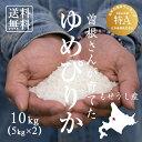 【北海道の米屋しか手に入らない】曽根さんが育てた「ゆめぴりか...