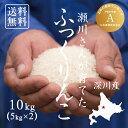 【北海道の米屋しか手に入らない】瀬川さんが育てた「ふっくりん...