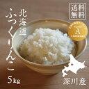 【北海道から直送】北海道ふっくりんこ 深川産 5kg <白米...