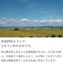 【新米】【北海道...