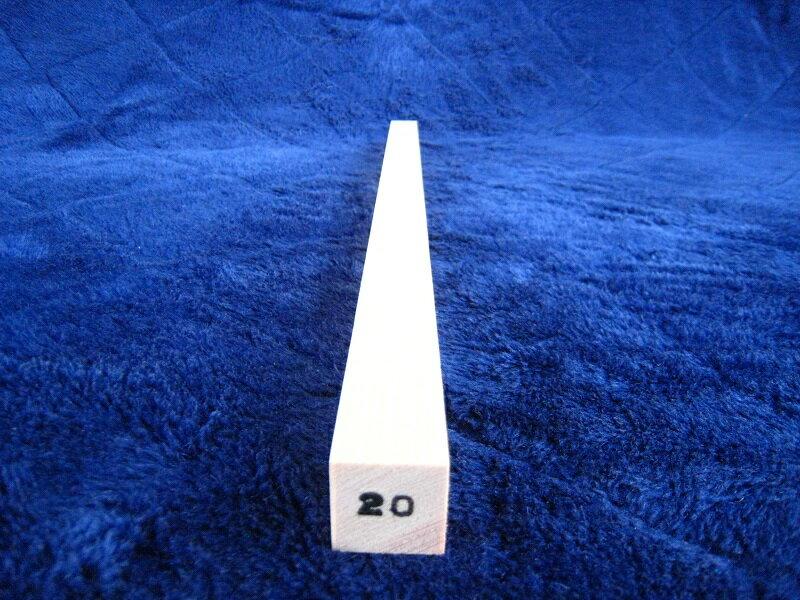 ひのき角材(ヒノキ・桧・檜) 20ミリ×20ミリ×600ミリ 節なし材 4本入り(1本¥120)