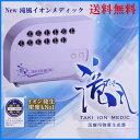 新型 滝風イオンメディック マイナスイオン発生器 アップドラフト 滝風ION MEDIC TAKI