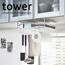 戸棚下多機能ラック tower(タワー)ホワイト ブラック