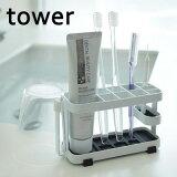 トゥースブラシスタンド tower(タワー)ワイド歯ブラシスタンド ホワイト ブラック