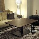 昇降式テーブル/リフティングテーブル 昇降 テーブル ウォールナット無垢材 低め