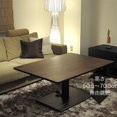 センターリフト ダイニングテーブル 昇降テーブル(リフティングテーブル 昇降式)木製 無垢 ウォールナット【送料無料】[ 昇降 ウォールナット無垢材 低め ]※幅120/135が選べます(お値段は異なります)