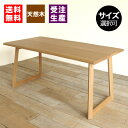 ダイニングテーブル 幅150cm 180cm オーク材 無垢材 木製