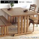 峰(ミネ)ダイニングテーブル 120 130 140 150 160 170 180※W1500×D900の参考価格です。その他サイズはご注文後にメールにてご案内致..