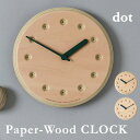 レムノス 壁掛け時計 掛け時計 Paper-Wood CLOCK dot (ペーパーウッドクロック ドット) 直径22cm 北欧 木製 掛時計 おしゃれ drl19-07 【送料無料】【楽ギフ_包装】【在庫なし納期要確認】
