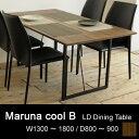 マルナクールB LDダイニングテーブル(低め)木製 ウォールナット 無垢材 150cm 180cmサイズオーダー130-180【国産家具】【送料無料】【受注生産】【代引不可】※幅、奥行により値段が異なります。※ご注文後、当店より正しい金額をメールします。