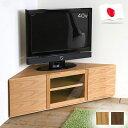 アンゴロ/アンゴロB コーナーテレビ台 テレビボード テレビボード 130【送料無料】【国産家具】※アンゴロWN材の参考価格です。その他の価格はご注文後にメールにてご案内致します、[ テレビ台 テレビボード AVボード AV収納 格子 ]