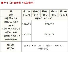 【7/1から値上がります】時寛(じかん)ダイニングテーブル(低め)(幅、高さ、材が選べます)【W180×H60店舗展示あり】※価格は大きさにより異なります!※サイズ表参照※[ダイニングテーブルリビング食卓テーブル国産家具無垢]