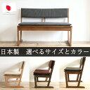 時寛(じかん)背もたれ付きベンチ ダイニングベンチ 背付きベンチ 木製 椅子 日本製 オーク 無垢材 2人用 2人掛け 肘付き【送料無料】※価格はサイズにより異なります(サイズ表参照)ご注文後正しい金額メールします。【ABR幅140高67アネルカCグレイ在庫1】