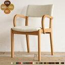 シキファニチア ピッコロ ダイニングチェア 椅子 無垢 ウォールナット オーク チェリー 肘付き 肘あり 木製※材により価格が変わります。※ご注文後 当店より正しい金額メールします。