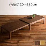 カルティオ 伸長式ローテーブル 120cm-225cm 伸縮木製 ウォールナット オーク センターテーブル ローテーブル リビングテーブル【送料無料】【日本製】