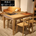 Aki エクステンションテーブル 伸長式ダイニングテーブル 伸縮 テーブル 木製 130〜210[ ダイニングテーブル 伸長式テーブル 伸縮式テ..