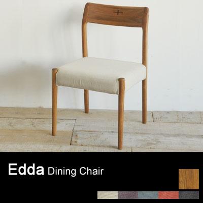 EDDA(エッダ)ダイニングチェア【送料無料】【カバーリング】[ チェア ダイニングチェア ダイニングチェアー チェアー 無垢材 無垢 椅子 いす イス ]【ポイント10倍】【在庫なし次回2018年1月末〜入荷予定】