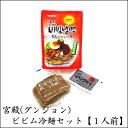 宮殿ピビン麺セット【1人前】