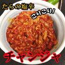 【築地製造】チャンジャ(たらの塩辛)400g