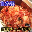 自家製白菜キムチ 1kg