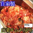 自家製白菜キムチ(カート) 800g